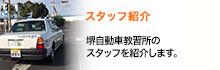 堺自動車教習所のスタッフを紹介します。