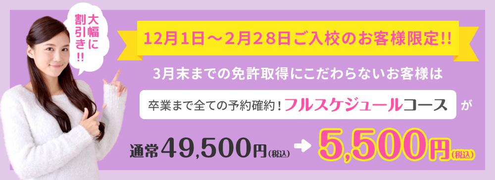 12/1〜 2/28ご入校者限定キャンペーン!フルスケジュールコースが大幅割引!!