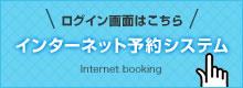 インターネット予約システム