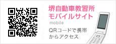 堺自動車学校モバイルサイト