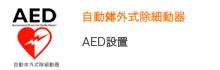 堺自動車教習所はAEDを設置しております。