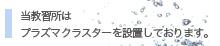 堺自動車教習所はプラズマクラスターを設置しております。
