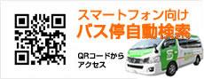 堺自動車学校スマホサイト