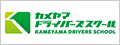 亀山ドライバーズスクール