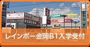 レインボー金岡B1入学受付