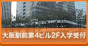 大阪駅前第4ビル2F入学受付