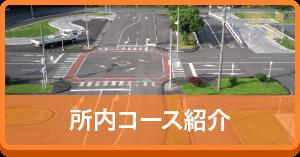 所内コース紹介