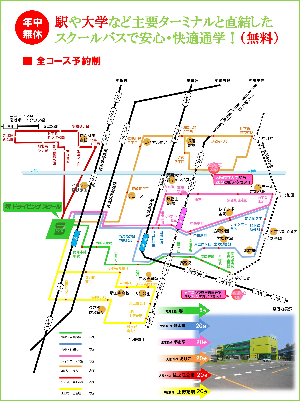 堺ドライビングスクール バス路線図